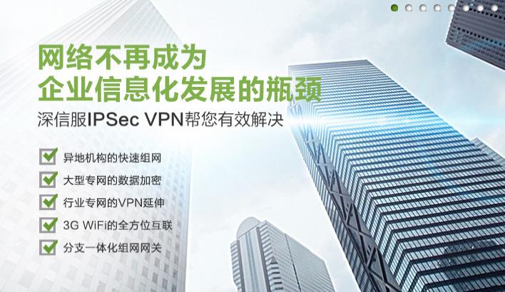 深信服IPSce VPN